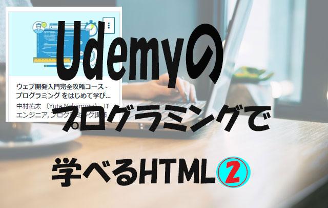 HTMLの学習2のアイキャッチ画像