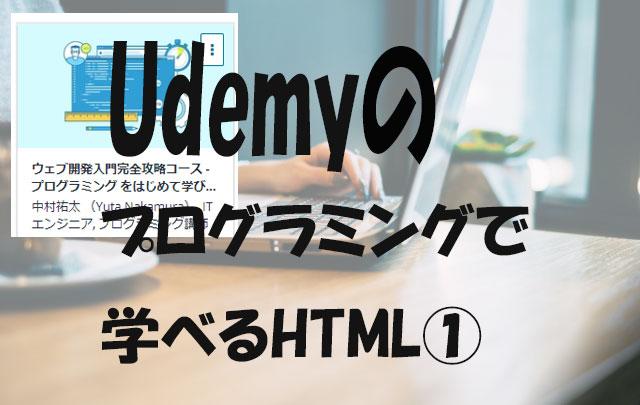 プログラミングHTMLのアイキャッチ画像