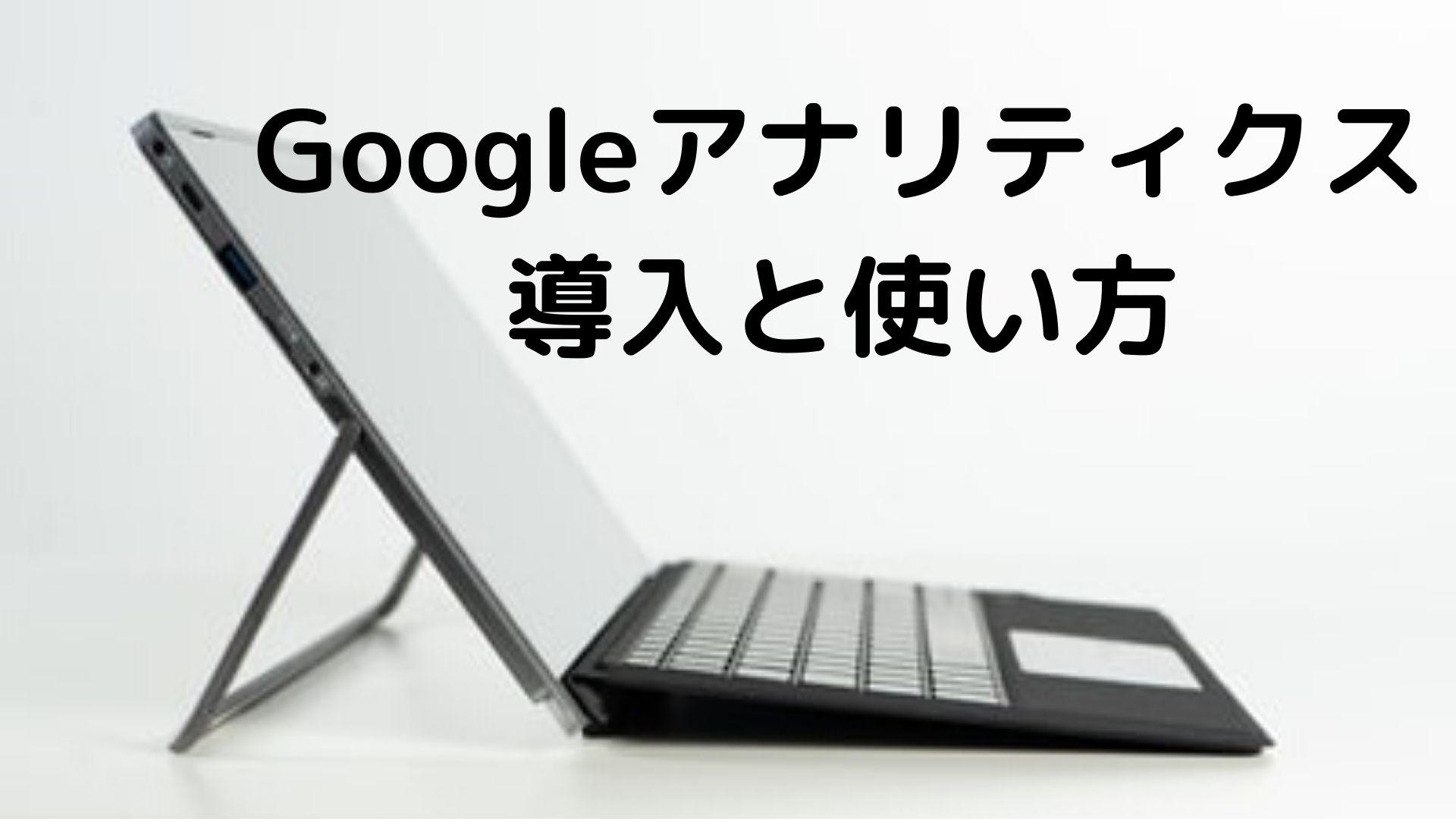 Googleアナリティクスの導入のアイキャッチ画像
