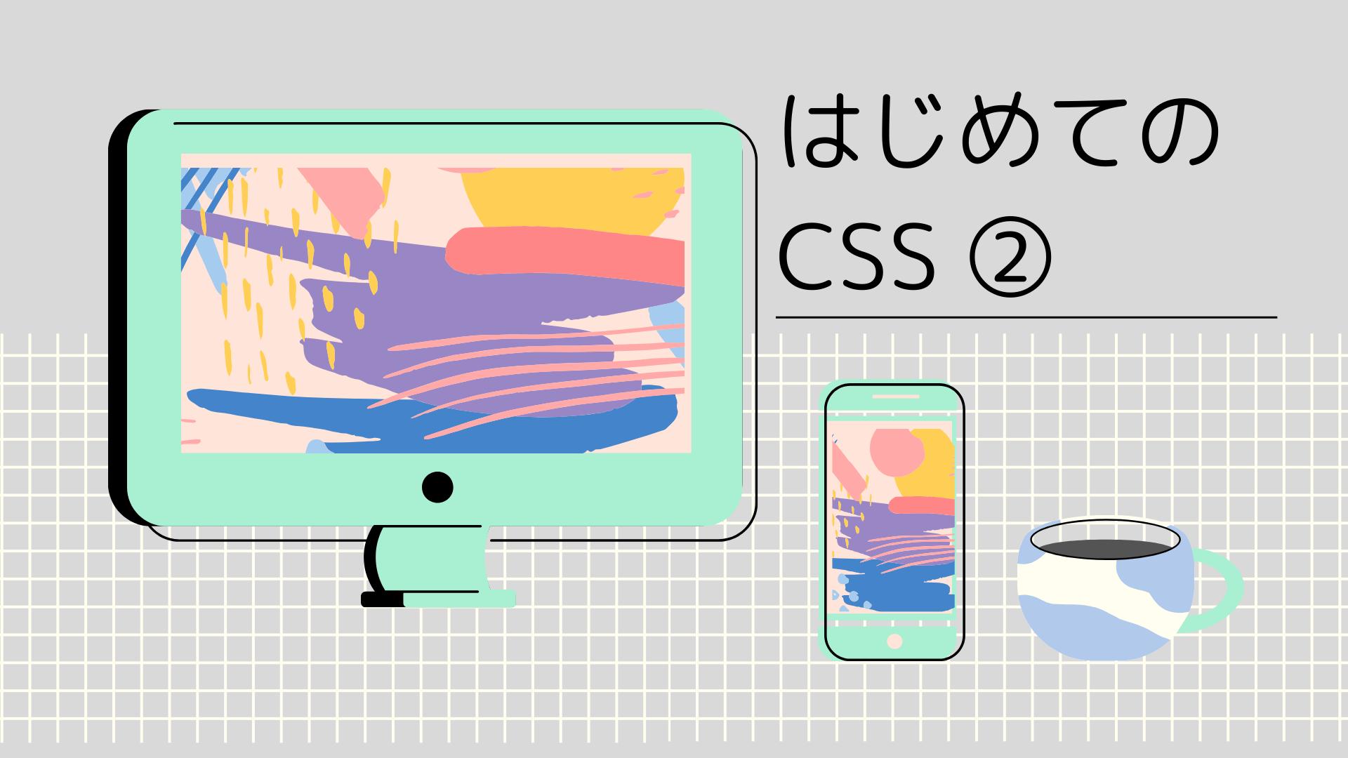 はじめてのCSSのアイキャッチ画像2