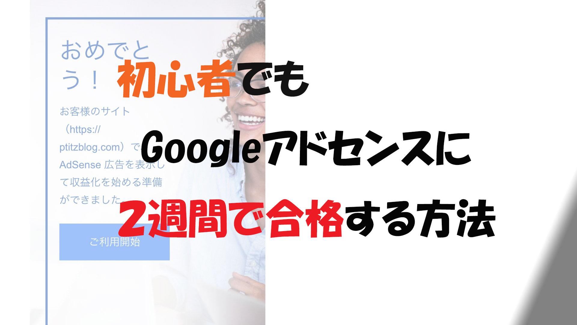 Googleアドセンスに合格のアイキャッチ画像