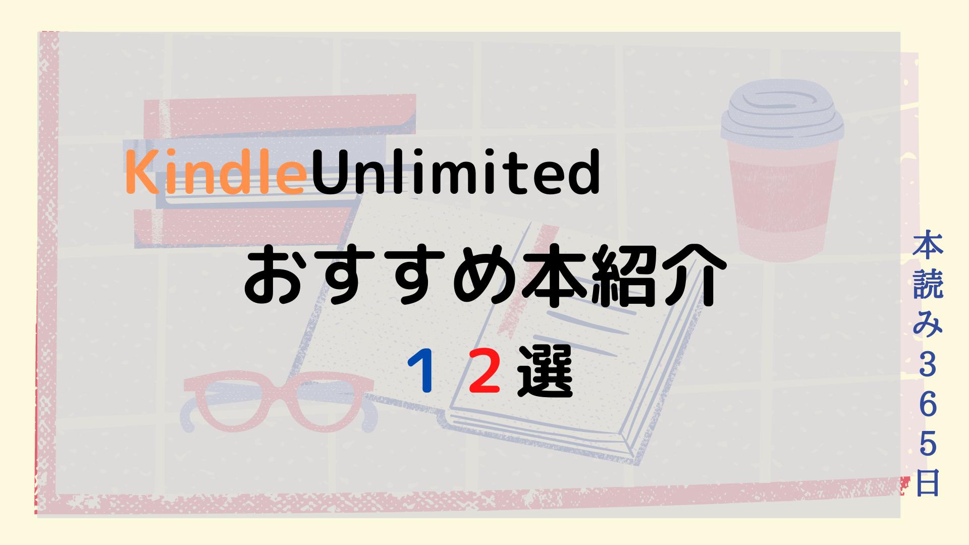 kindleUnlimitedのおすすめ12のアイキャッチ画像