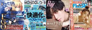 雑誌の表紙の画像