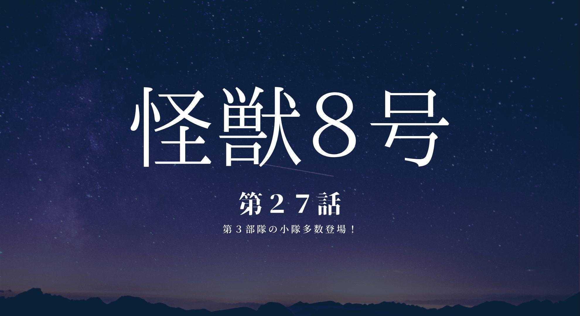 怪獣8号27話アイキャッチ画像