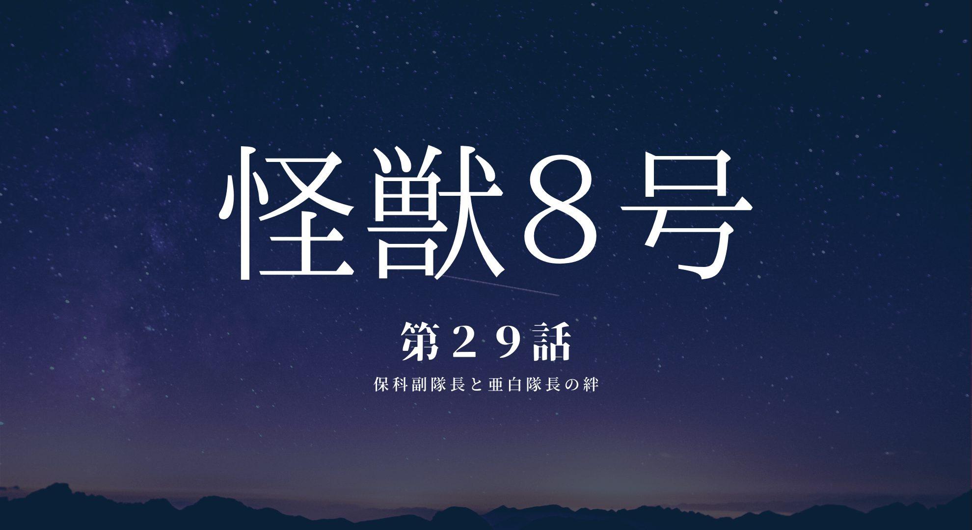 怪獣8号29話アイキャッチ画像
