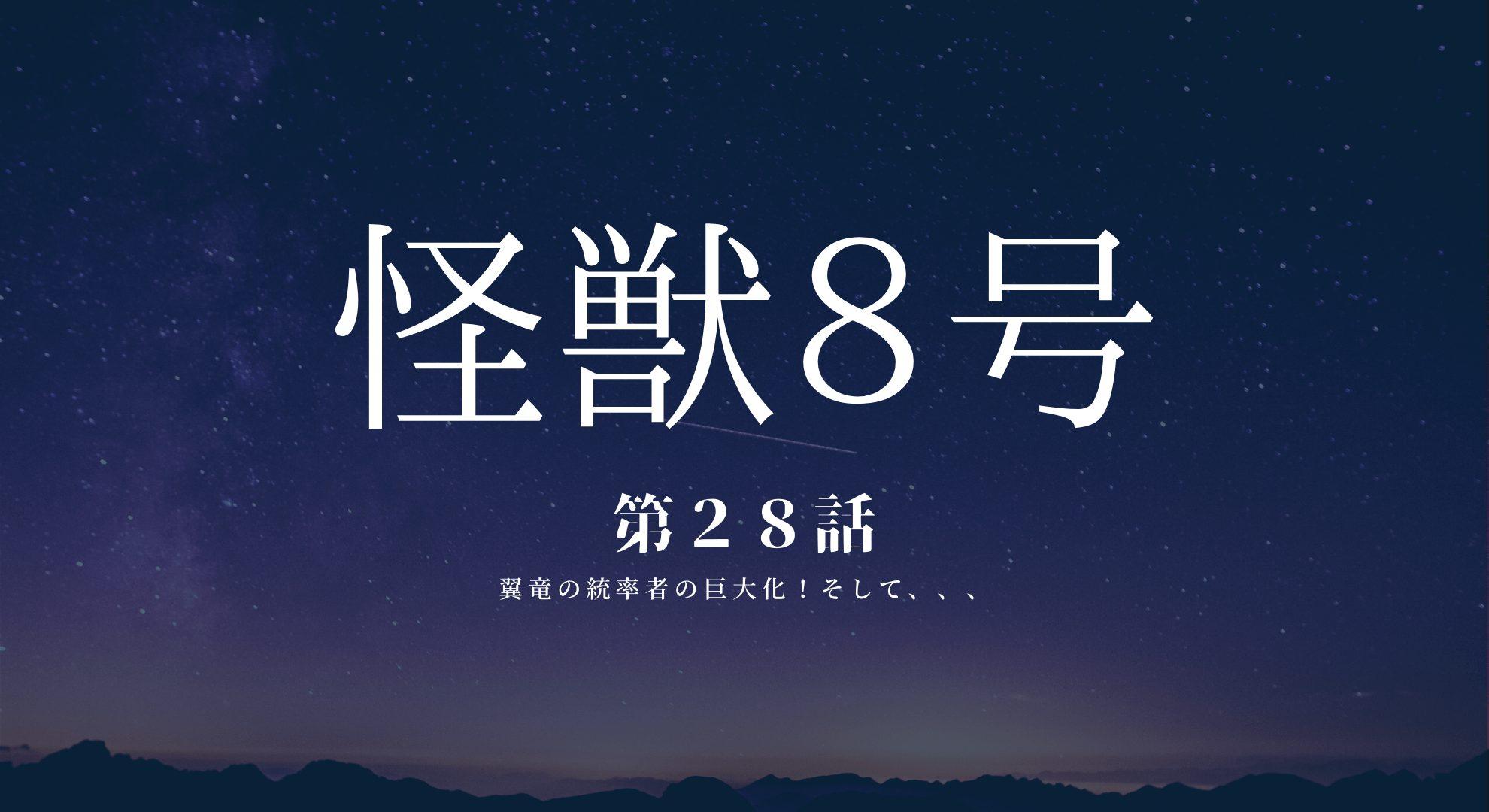 怪獣8号28話のアイキャッチ画像